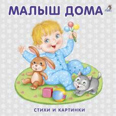 Книжки-картонки Малыш дома Робинс 978-5-4366-0346-9