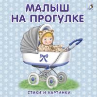 Книжки-картонки Малыш на прогулке Робинс 978-5-4366-0347-6