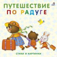 Книжки-картонки Путешествие по радуге Робинс 978-5-4366-0348-3