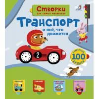Книга с окошками Створки для самых маленьких Транспорт и все, что движется Робинс 978-5-4366-0361-2