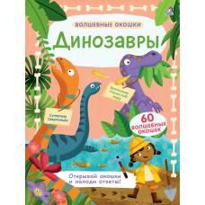 Книга с секретами Динозавры Волшебные окошки Робинс 978-5-4366-0432-9
