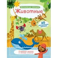 Книга с секретами Животные Волшебные окошки Робинс 978-5-4366-0441-1
