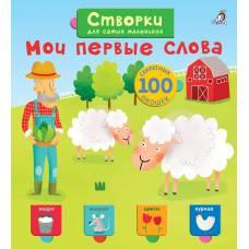 Книга с окошками  Мои первые слова Створки для самых маленьких Робинс 978-5-4366-0444-2