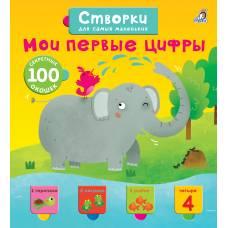 Книга с окошками  Мои первые цифры Створки для самых маленьких Робинс 978-5-4366-0445-9