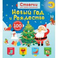 Книга с окошками Новый Год и Рождество Створки для самых маленьких Робинс 978-5-4366-0446-6