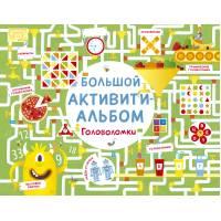Большой активити-альбом. Головоломки Робинс 978-5-4366-0459-6