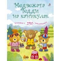 Книга с наклейками Медвежата Тедди на каникулах Робинс 978-5-4366-0466-4