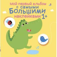 Книга для малышей Мой первый альбом с самыми большими наклейками Робинс 978-5-4366-0468-8