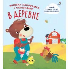 Книга для малышей Книжка - панорамка с окошками. В деревне Робинс 978-5-4366-0489-3