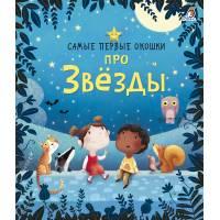 Книга с секретами Про звёзды Самые первые окошки Робинс 978-5-4366-0497-8