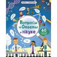 Книга с секретами Вопросы и ответы о науке Робинс 978-5-4366-0504-3