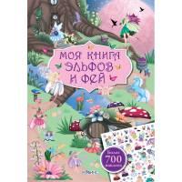 Книжка с наклейками Моя книга эльфов и фей Робинс 978-5-43660-308-7
