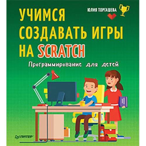 Книга Программирование для детей. Учимся создавать игры на Scratch Питер 978-5-4461-0619-6