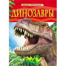 Книга Ферт Р. Динозавры Детская энциклопедия Росмэн 9785353057536