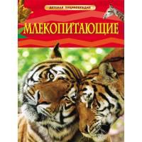 Книга Берни Д. Млекопитающие Детская энциклопедия Росмэн 9785353058410