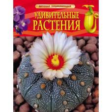 Книга Травина И. В. Удивительные растения Детская энциклопедия Росмэн 9785353072881