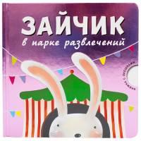 Книжка с окошками Зайчик в парке развлечений Мозаика-синтез 9785431505331