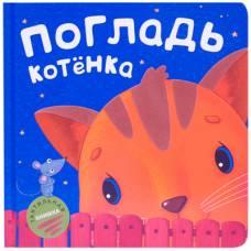Тактильные книжки Погладь котенка Мозаика-Синтез 9785431507779