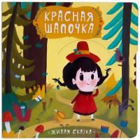 Интерактивная книга Красная Шапочка Живая сказка Мозаика-синтез 9785431507809