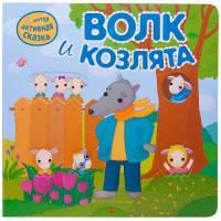 Книга для малышей Интерактивные сказки Волк и козлята Мозаика-синтез 9785431509599