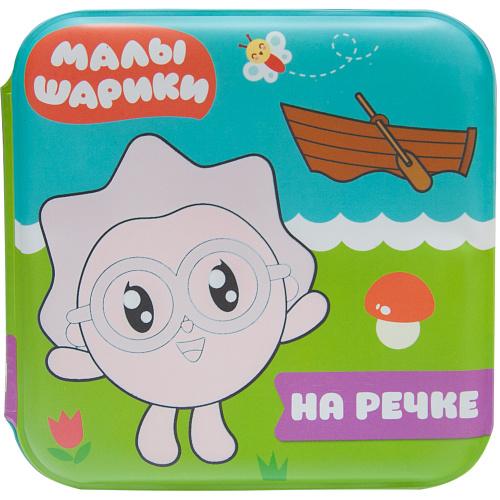 Книга-игрушка Волшебные раскраски На речке Мозаика-синтез 9785431512193