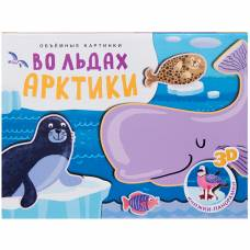 Книжка-панорамка Мозалева О. Во льдах Арктики Объёмные картинки Мозаика-Синтез 9785431513190