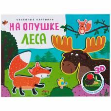 Книжка-панорамка Мозалева О. На опушке леса Объёмные картинки Мозаика-Синтез 9785431513206