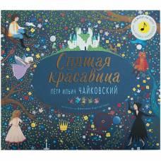 Музыкальная книга Великие композиторы-детям Спящая красавица Мозаика - синтез 9785431513329