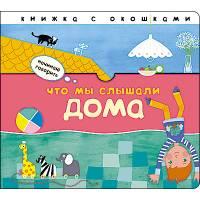 Книга для малышей Начинаю говорить Что мы слышали дома Мозаика-синтез 9785431514036