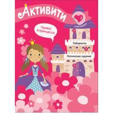 Книга с наклейками Принцесса Мозаика-синтез 9785431514227