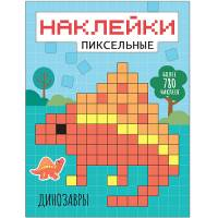 Книга наклейками Динозавры Пиксельные наклейки Мозаика-Синтез 9785431514364