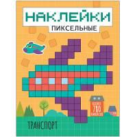 Книга наклейками Транспорт Пиксельные наклейки Мозаика-Синтез 9785431514395