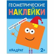 Книга для малышей Геометрические наклейки Квадрат Мозаика-Синтез 9785431514470