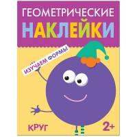 Книга для малышей Геометрические наклейки Круг Мозаика-Синтез 9785431514487