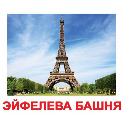 Карточки Домана большие с фактами Достопримечательности мира20 Вундеркинд с пелёнок 2100064096037