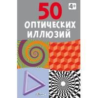 Асборн - карточки 50 оптических иллюзий, Серия 100 игр в дорогу Робинс 9785436602608