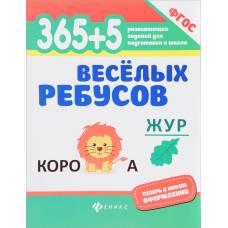 Книга 365+5 веселых ребусов Феникс 978-5-222-29742-1