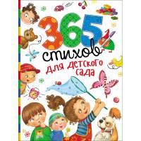 Книга 365 стихов для детского сада Росмэн 9785353078678