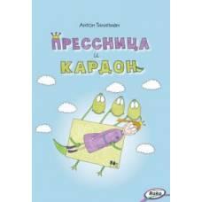 Книга Антон Тилипман Прессница и кардон Сказка-головоломка ВАКО 9785408032846
