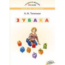 Книга Антон Тилипман ЗУБАКА игры со словами ВАКО 9785408022502