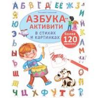 Книга Азбука-активити в стихах и картинках Робинс 9785436604541