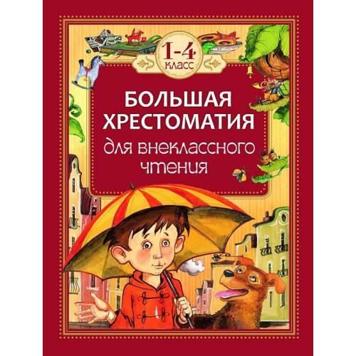 Книга Большая хрестоматия для внеклассного чтения 1-4 класс Росмэн 9785353070153