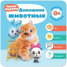 Книга Домашние животные Курс раннего развития «Малышарики» Первый год  Мозаика-синтез 9785431512261