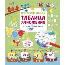 Книга Интерактивная таблица умножения с наклейками Робинс 9785436604046