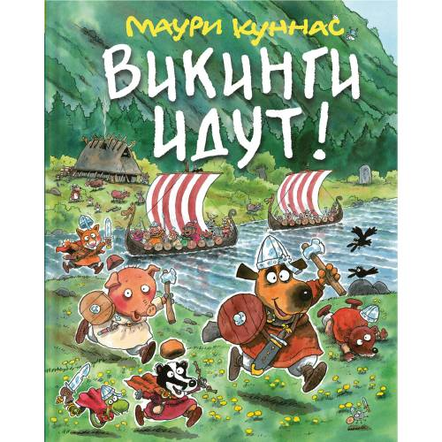 Книга Куннас Маури Викинги идут! Речь 978-5-9268-2069-7