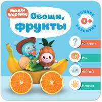 Книга Овощи и фрукты Курс раннего развития «Малышарики» Первый год  Мозаика-синтез 9785431512254