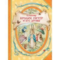 Книга Поттер Б. Кролик Питер и его друзья В гостях у сказки Росмэн 9785353087175