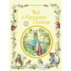Книга Поттер Б. Всё о кролике Питере Росмэн 9785353061151