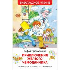 Книга Прокофьева С. Приключения желтого чемоданчика Внеклассное чтение Росмэн 9785353083023
