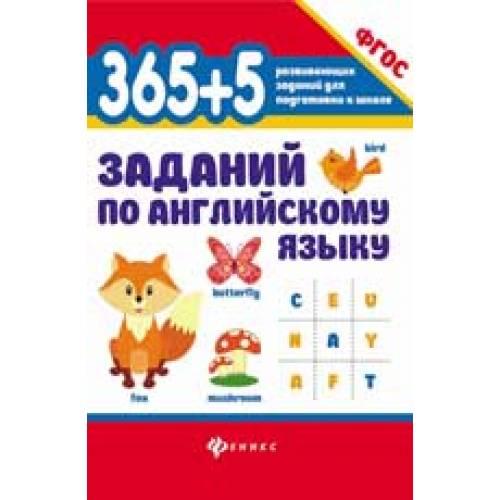 Книга Степанов В.Ю. 365 + 5 заданий по английскому языку Феникс 978-5-222-30057-2